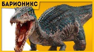 Барионикс | Мир Юрского периода 2 | Все про динозавров