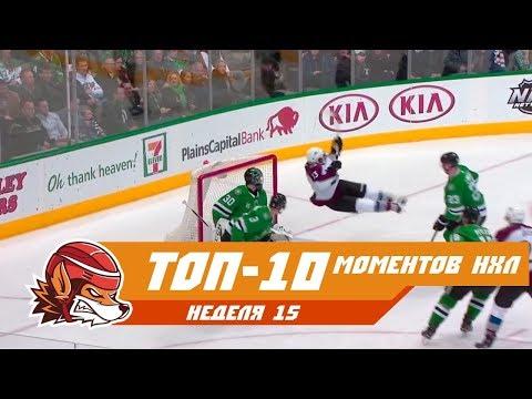 Гол имени Панарина, проход Сегина и летающий Керфут: Топ-10 моментов 15-ой недели НХЛ