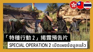 Ghost Recon Wildlands - Special Operation 2 Reveal
