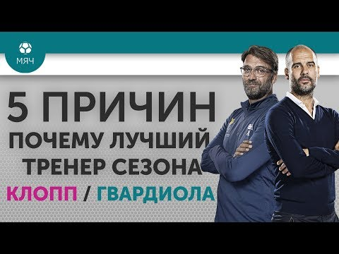 5 ПРИЧИН Почему лучший тренер сезона Клопп / Гвардиола