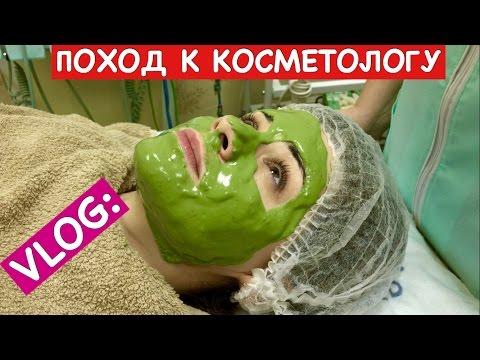 Ольга Матвей Vlog: Поход к Косметологу