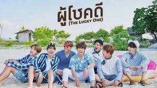 【OPV】ผู้โชคดี - 9by9 ▩ BANGTAN #BTS
