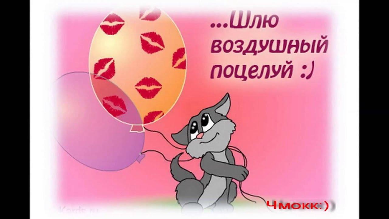 Картинки С днём поцелуев - Праздники открытки 75