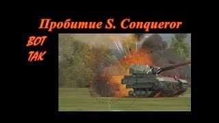 Пробитие, ИС-3 по S.Conqueror. Пробитие танков в world of tanks