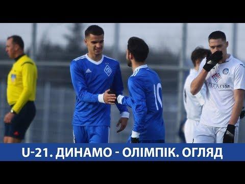 U-21. ДИНАМО Київ - ОЛІМПІК Донецьк 4:2. ОГЛЯД МАТЧУ