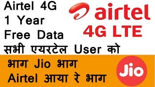 Airtel Unlimited Free 4G Internet Data For 12th Months - How to Get It