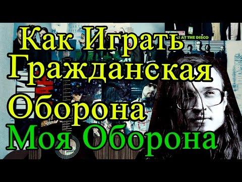Гражданская Оборона, Егор Летов - Моя Оборона (Пластмассовый Мир)