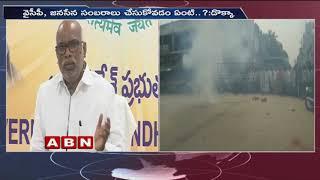 TDP Dokka Manikya Vara Prasad condemns YCP and Jana Sena over celebrating TRS victory