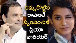 Rahul Gandhi's Wink was a Sweet Gesture says Priya Prakash Varrier #RahulGandhi #PriyaVarrier