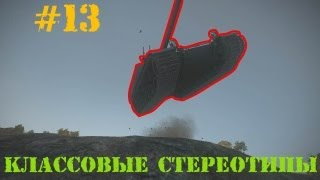 Вся правда о World of Tanks 13 часть