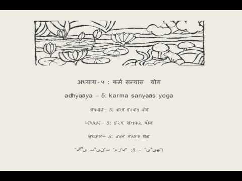 Hindi Bhagavad Gita  (in six scripts): Chapter 5-new