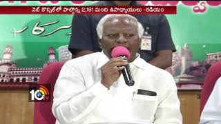 75 Thousand Teachers Applications to Transfer In Telangana | kadiyam Srihari | Hyderabad