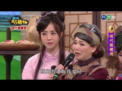 1112華視天王豬哥秀-現代嘉慶君第42集