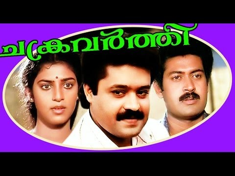 Chakravarthy 1991 Malayalam Movie