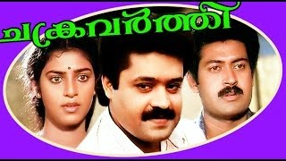 The Thriller - Chakravarthi a superhit malayalam old  thriller movie.