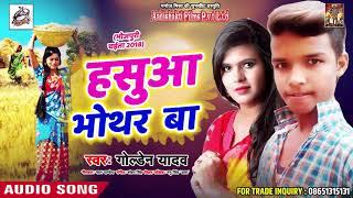 भोजपुरी सुपरहिट चइता हाशुवा भोथर बा Golden Yadav New Bhojpuri Hit Chaita 2018