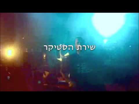 הדג נחש מארחים את עוזי פיינרמן Hadag Nahash Feat. Uzi Fienrman