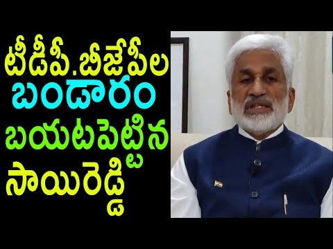 YSRCP MP Vijay Sai Reddy Reveals Facts On TDP BJP Connection Parties IN AP | Cinema Politics
