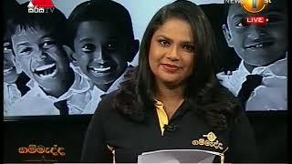 Gammadda Sirasa TV 10th May 2018