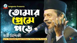 Tomar Preme Pore (তোমার প্রেমে পড়ে ) - Vadro Masher Purnima - Bari Siddiqui Music Video