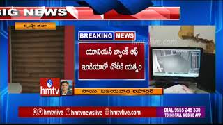 Robbery Attempt To Loot Union Bank OF India In Krishna District | hmtv