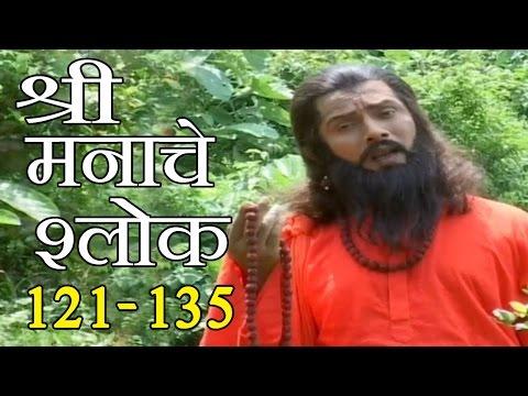 Samarth Ramdas Swami - Shree Manache Shlok 121- 135, Jukebox 9 video