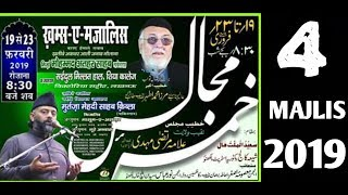 Allama Murtuza Mehdi Pakistan | Khamsa e Majalis 4th | Khateeb e Akbar | Shia P.G College Lko