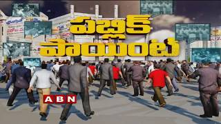 TRS Plenary Meet And KCR Political Strategy For 2019 Elections | Public Point | ABN Debate