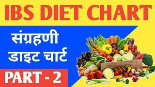 IBS संग्रहणी Full डाइट चार्ट | IBS Diet chart | आईबीएस में क्या खायें | IBS Diet plan in Hindi
