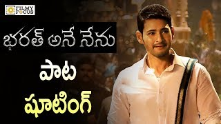 Mahesh Babu Shoots for Bharat Ane Nenu Song in a lavish set | Mahesh | Koratala Siva