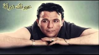 Download اغانى نادرة - محمد فؤاد - عيونك دولة - HD 3Gp Mp4