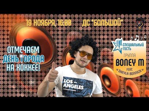 Илья Хохлов приглашает на Диско-матч