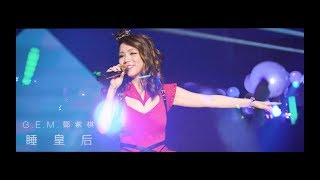G.E.M.【睡皇后 QUEEN G】FAN MADE MV [HD] 鄧紫棋
