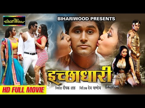 Superhit Movie 2017 # इच्छाधारी # ICHCHHADHARI # Yash Mishra # Rani Chatterjee # Bhojpuri Full Movie thumbnail