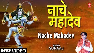 नाचे महादेव Nache Mahadev I SURAAJ I New Kanwar Bhajan I Full HD Video Song