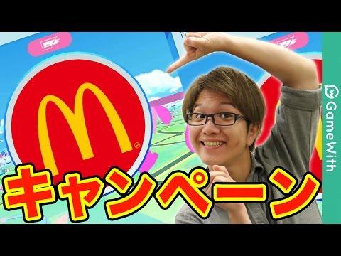 【ポケモンGO攻略動画】【ポケモンGO】マクドナルドに急げ!ゴールデンウィークはポケモン取り放題!【Pokemon GO】  – 長さ: 3:32。
