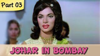 Johar In Bombay - Part 03/09 - Classic Comedy Hindi Movie - I.S Johar, Rajendra Nath