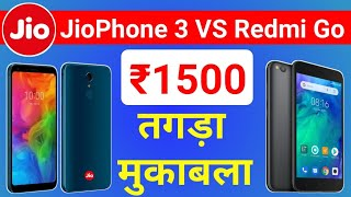 Reliance Jio Phone 3 ₹1500 Vs Xiaomi Redmi Go Mobile Detailed Comparison