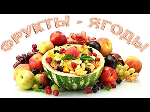 Фрукты и ягоды. Развивающее видео для детей.