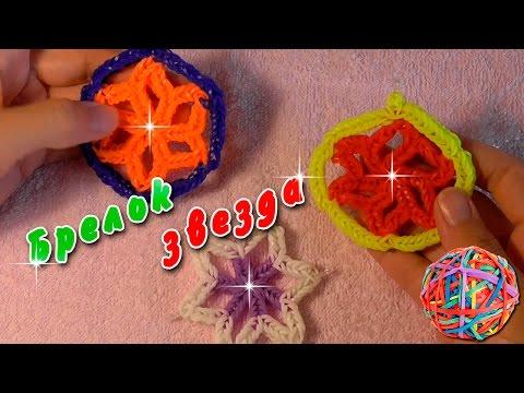 Как сделать из резиночек звезду