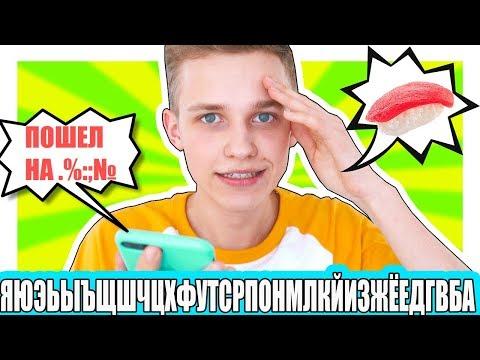 ЗВОНОК АЛФАВИТОМ / ЗАКАЗАЛ СУШИ / ПРАНК