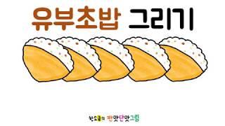 포토샵으로 음식 그리기 : 유부초밥( Fried Tofu Rice Balls Photoshop drawing)