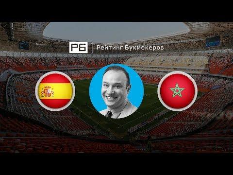 Прогноз Константина Генича: Испания — Марокко