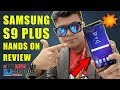 SAMSUNG S9 Plus, Hands on Review, India Price, Launch Date, Bigger Is Better? #GTUMWC201