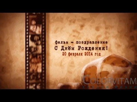 Фильм поздравление с фото