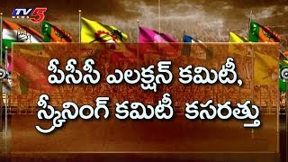 కాంగ్రెస్లో సీట్ల సెగ! | T-Congress Tensed Over Seats Distribution | Political Junction