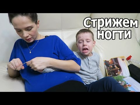 VLOG: Клим очень умный мальчик / Стрижем ногти со скандалом