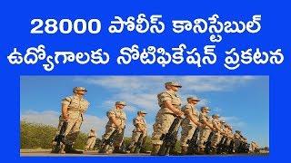 28000 police jobs in update in telangana || police jobs in 28000 in telugu job news
