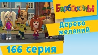 Барбоскины - 166 серия. Дерево желаний.