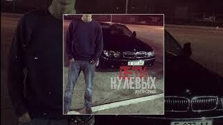 Дворовый - Дети нулевых (Официальная премьера трека)